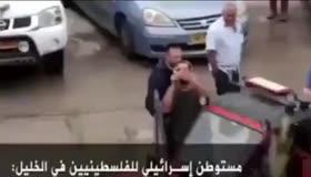 İsrailli yerleşimciden Filistinlilere Araplar sizi terk etti